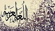 اساسيات قواعد اللغة العربية
