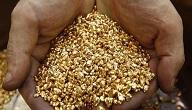 من أين يستخرج الذهب