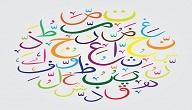 بحث عن اللغة العربية كامل