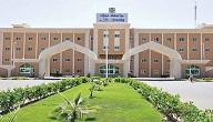 الجامعات السعودية الخاصة