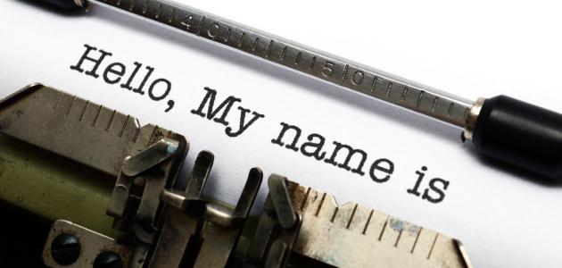 كيف تعرف شخصيتك من اسمك