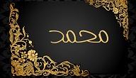 معنى أسم محمد