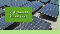 كيفية صنع الطاقة الشمسية