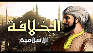 اقوى خلافة اسلامية