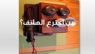 من هو مخترع التليفون الحقيقى