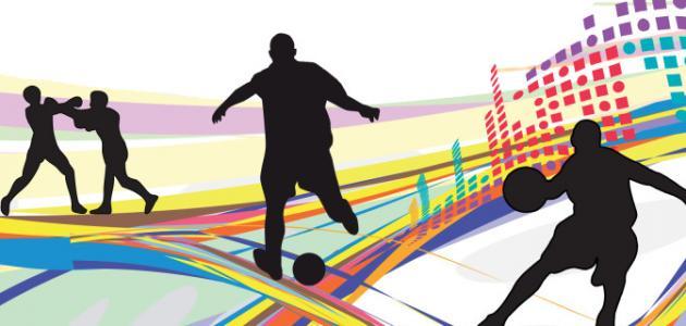 انواع الرياضة واسمائها