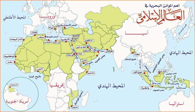 اهمية الموقع الجغرافي للعالم الاسلامي مفهرس