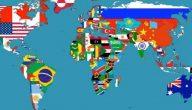 اسماء دول العالم بالانجليزي والعربي