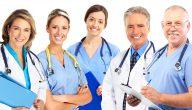 مصطلحات طبية تمريض