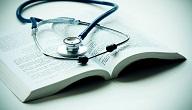 مصطلحات طبية مهمة