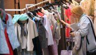 المواد التي تصنع منها الملابس