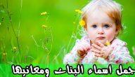 معاني الاسماء العربية للبنات
