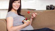 كيفية الحفاظ على صحة الجنين