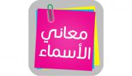 معاني الاسماء العربية للبنات والاولاد