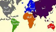 بحث عن دول العالم