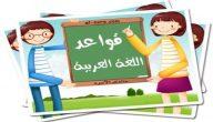 قواعد اللغة العربية للاطفال