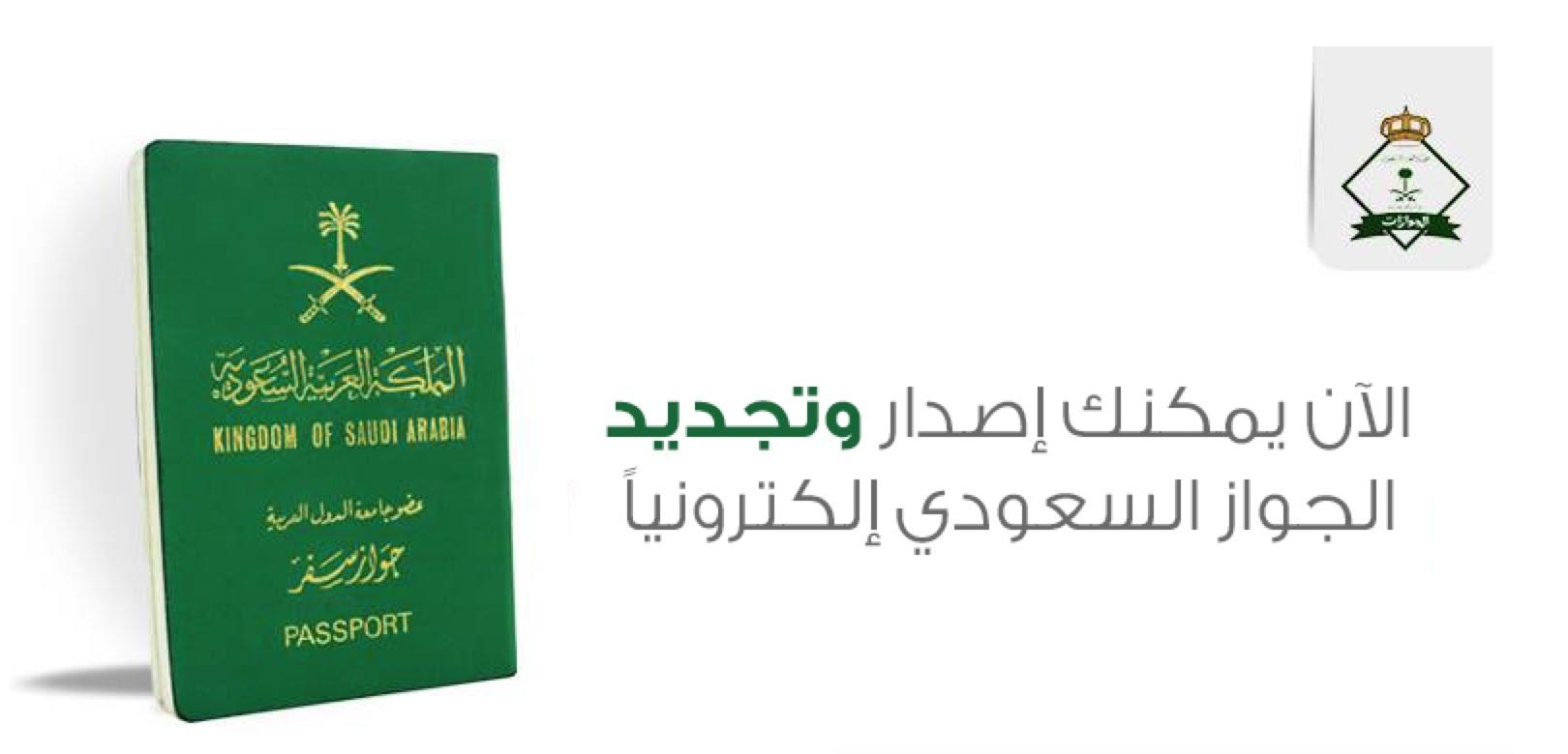 نموذج تجديد الجواز السعودي