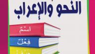 قاموس اعراب اللغة العربية