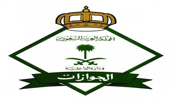 رسوم تجديد الجواز السعودي