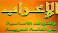 اساسيات الاعراب في اللغة العربية