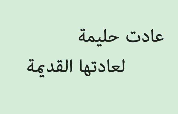 امثال قديمه سعوديه مفهرس