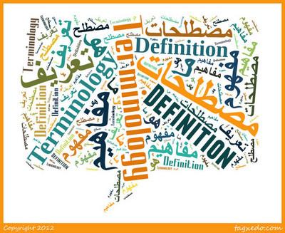 انواع المصطلحات
