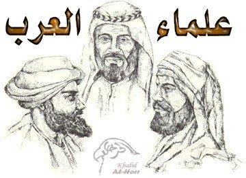 اسماء العلماء العرب