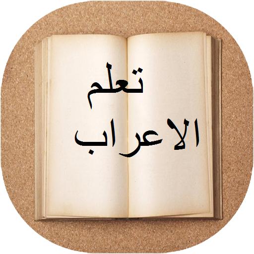 تعلم الاعراب في اللغة العربية بسهولة