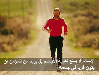 اهمية الرياضة في الاسلام
