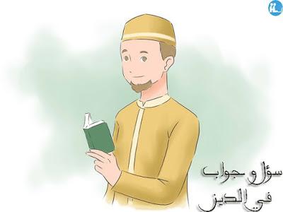 سؤال وجواب في الاسلام