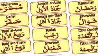 ماهي الاشهر العربية