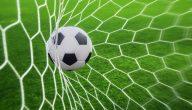 ابرز المعلومات البسيطة عن كرة القدم