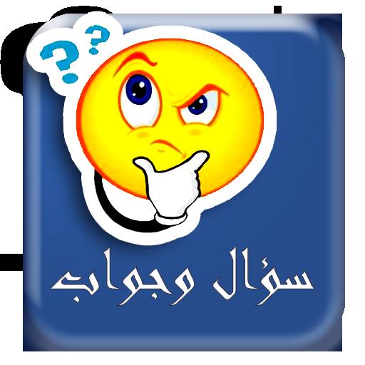 مسابقات اسلامية سؤال وجواب