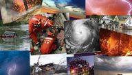 الكوارث الطبيعية تعريفها وأنواعها