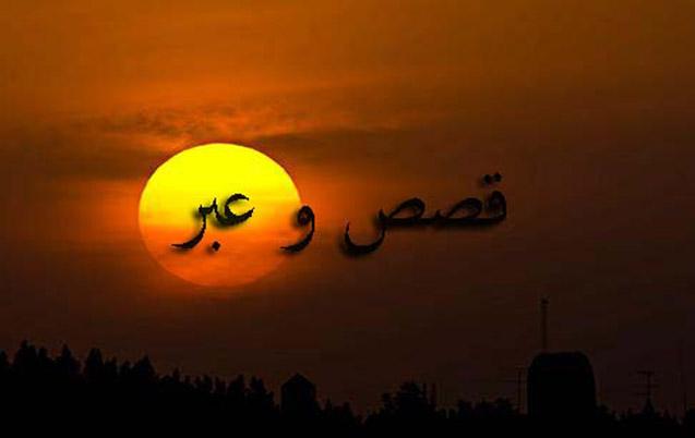 اروع القصص والعبر الاسلامية