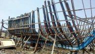 مراحل بناء السفن