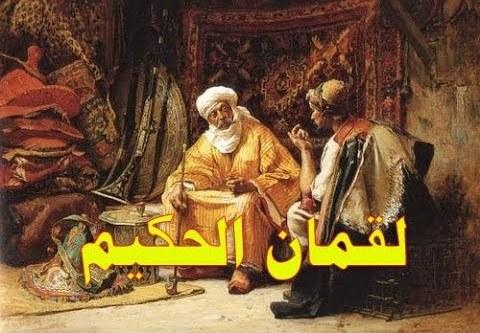 قصة لقمان الحكيم