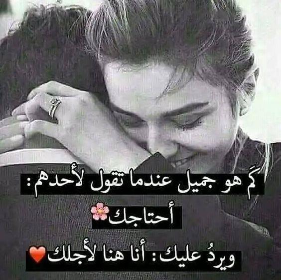 كلام حب وشوق ولهفه