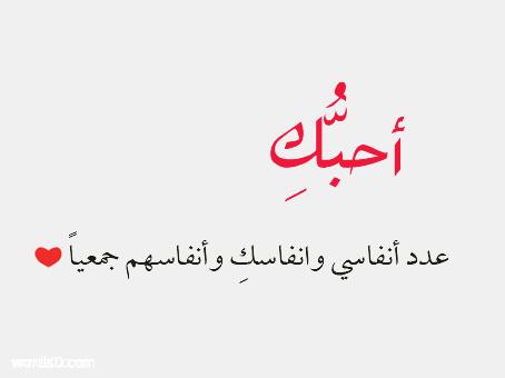 قصائد حب وشوق مكتوبه مفهرس