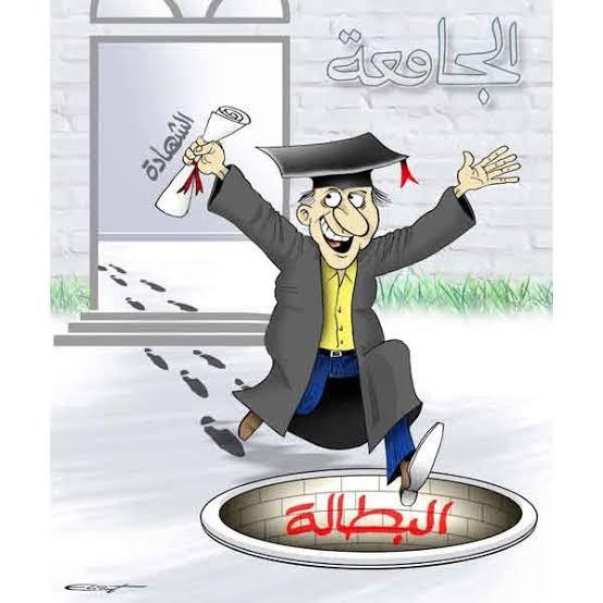 نتائج البطالة في العالم العربي