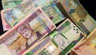 عملات الدول الخليجية