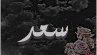 معنى اسم سعد