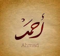 معنى اسم احمد