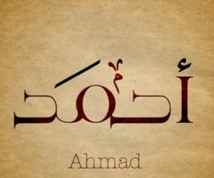 معنى اسم احمد في المنام
