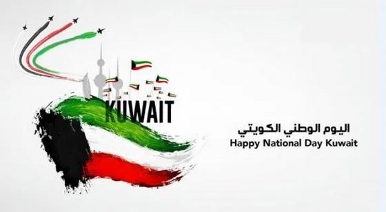 متى اليوم الوطني للكويت بالهجري