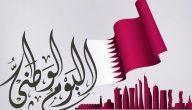 كلمة عن اليوم الوطني قطر
