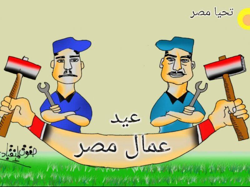 عيد العمال المصري