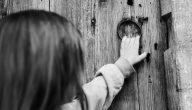طفل يطرق الباب في المنام