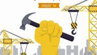 الاحتفال بيوم العمال العالمي
