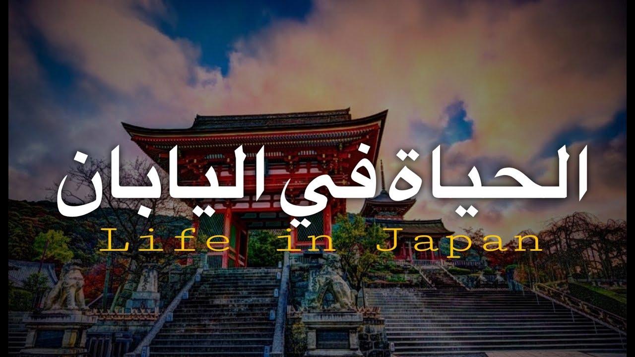 حياة اليابانيين اليومية